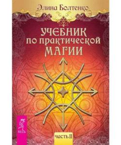 Болтенко Э. «Учебник по практической магии 2»