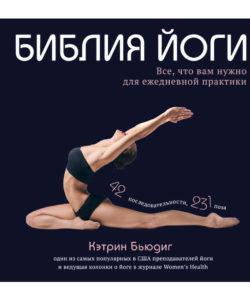 """Бьюдиг К. """"Библия йоги"""""""