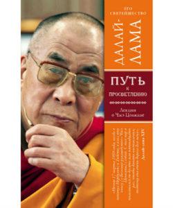 Далай-Лама «Путь к просветлению. Лекции о Чжэ Цонкапе»