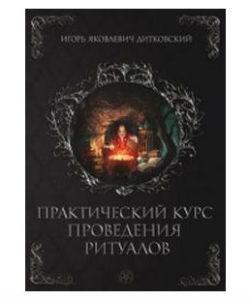 Дитковский И. «Практический курс проведения ритуалов»