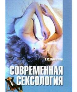 """Кочарян Г.С. """"Современная сексология"""""""