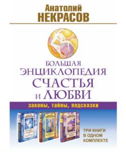 """Некрасов А. """"Большая энциклопедия счастья и любви"""""""