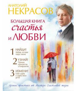 """Некрасов А. """"Большая книга счастья и любви"""""""