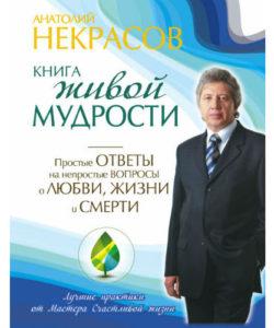 """Некрасов А. """"Книга живой мудрости"""""""