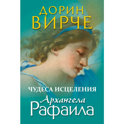 Дорин Вирче «Чудеса исцеления архангела Рафаила»