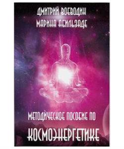 Воеводин Д., Абильзаде М. «Методическое пособие по космоэнергетике»