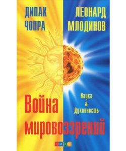 Дипак Чопра «Война мировоззрений»