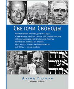 Годман Д. «Светочи свободы»