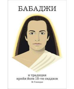 "Говиндан М. ""Бабаджи и традиция крийя йоги 18-ти сиддхов"""