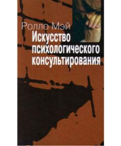 Ролло Мэй «Искусство психологического консультирования»