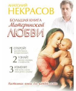 Некрасов А. «Большая книга материнской любви»
