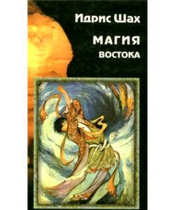 Идрис Шах «Магия Востока»