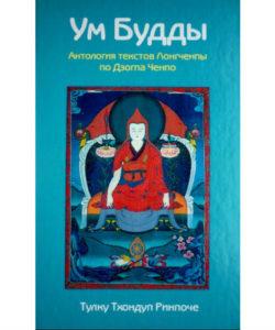Ринпоче Тулку Тхондуп «Ум Будды»