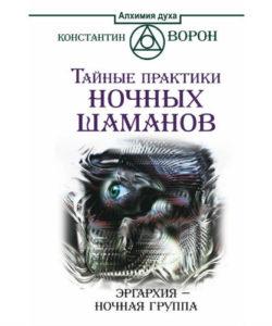 Ворон К. «Тайные практики ночных шаманов»