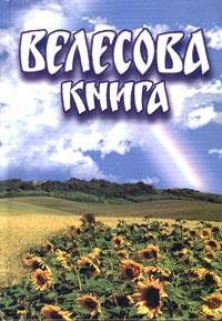 "Яценко Б. ""Велесова книга"""