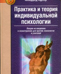 """Адлер А. """"Практика и теория индивидуальной психологии"""""""