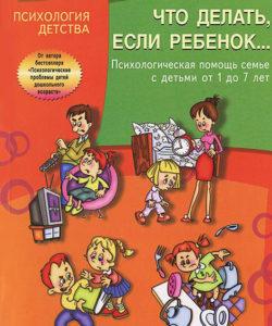 """Алексеева Е.Е. """"Что делать, если ребенок..."""""""