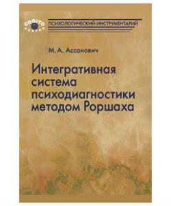 "Ассанович М.А. ""Интегративная система психодиагностики методом Роршаха"""