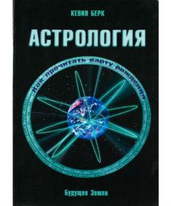 """Берк К. """"Астрология. Как прочитать карту рождения"""""""