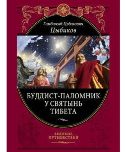 Цыбиков Г. «Буддист-паломник у святынь Тибета»