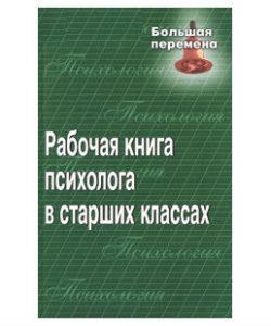 """Демидова И. """"Рабочая книга психолога в старших классах"""""""