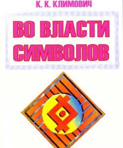 "Климович К. ""Во власти символов"""