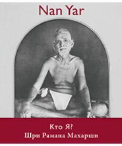 """Махарши Рамана """"Nan Yar. Кто я?"""""""
