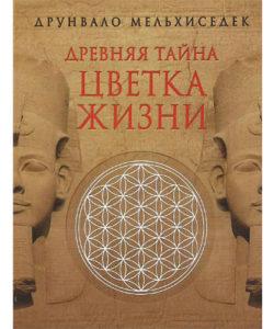 Друнвало Мельхиседек «Древняя тайна Цветка Жизни»