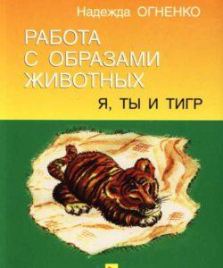 """Огненко Н. """"Работа с образами животных"""""""