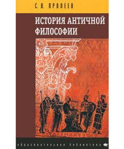 """Пролеев С.В. """"История античной философии"""""""