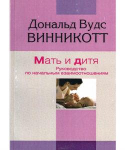 """Винникотт Д. """"Мать и дитя"""""""