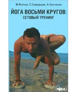 Ясочка М., Сидорцов С., Зенченко А. «Йога восьми кругов: сетовый тренинг»
