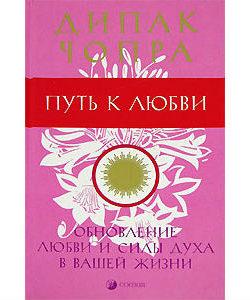 """Дипак Чопра """"Путь к любви"""""""