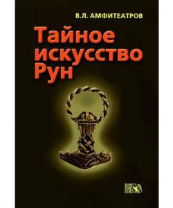 """Амфитеатров В.Л. """"Тайное искусство рун"""""""