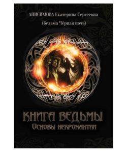 """Анисимова Е.С. """"Книга ведьмы: Основы некромантии"""""""