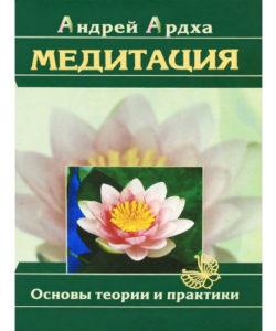 Ардха А. «Медитация. Основы теории и практики»