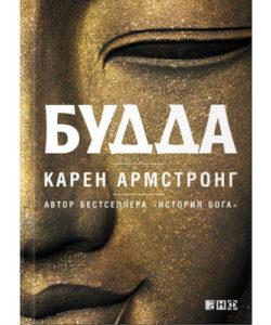 """Карен Армстронг """"Будда"""""""
