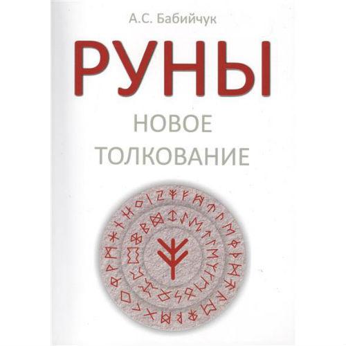 "Бабийчук А. ""Руны"""