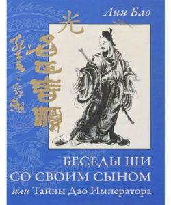 """Лин Бао """"Беседы Ши со своим сыном, или Тайны Дао Императора"""""""