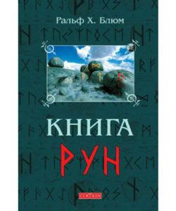 """Ральф Х. Блюм """"Книга Рун"""""""