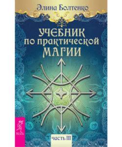 Болтенко Э. «Учебник по практической магии 3»