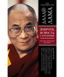 "Далай-Лама ""Доброта, ясность и прозрение"""