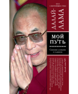 "Далай-Лама ""Мой путь"""