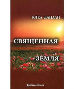 """Данаан К. """"Священная Земля"""""""
