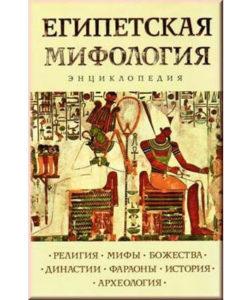 Египетская мифология. Энциклопедия