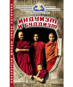 """Фусу Л. """"Индуизм и буддизм"""""""