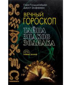 Голдшнайдер Г., Элфферс Дж. «Вечный гороскоп. Тайна знака Зодиака»