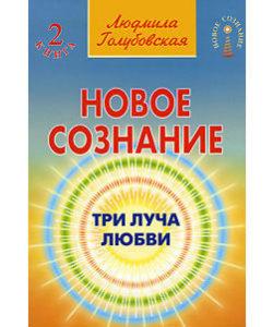 """Голубовская Л. """"Новое сознание. Три Луча Любви"""" Книга 2"""