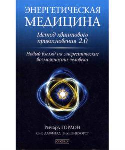 """Гордон Р. """"Энергетическая медицина: Метод квантового прикосновения 2.0"""""""