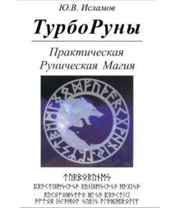 """Исламов Ю.В. """"Турборуны"""""""